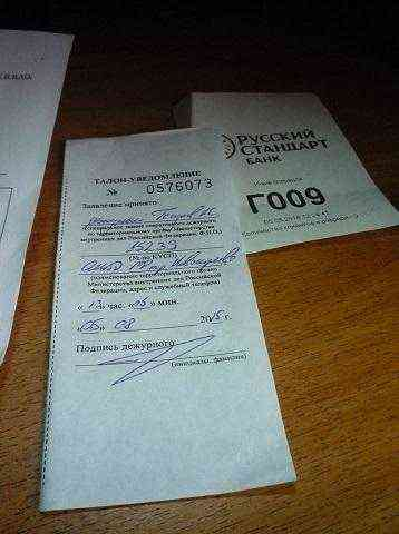 Как мошенники украли 129 000 рублей (прошу дочитайте до конца) Мошенники, Банк, Русский Стандарт, Кража, Полиция, Длиннопост