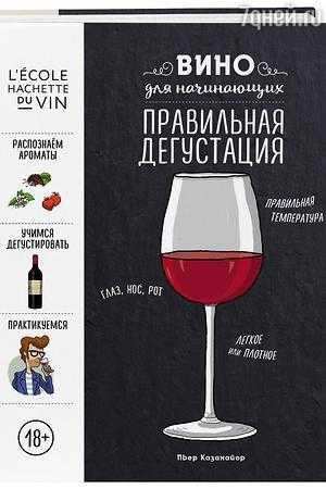 Пьер Казамайор «Вино для начинающих. Правильная дегустация»
