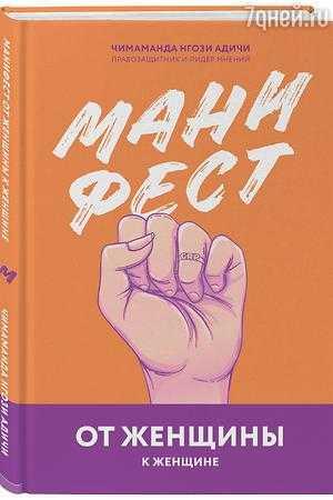 Чимаманда Нгози Адичи «Манифест. От женщины к женщине»