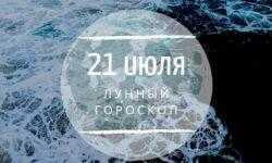 Лунный гороскоп на 21 июля, воскресенье