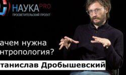 Станислав Дробышевский — Зачем нужна антропология?